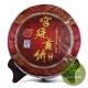 Шу пуэр Гун Тин, 2013 г., 357 гр.