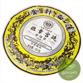 Пуэр Гу Шу Цунь «Баньчжан Гунтин», 2013 г., 357 гр.