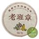 Чай пуэр шу Лао Бань Чжан, 2019 г., 100 гр.