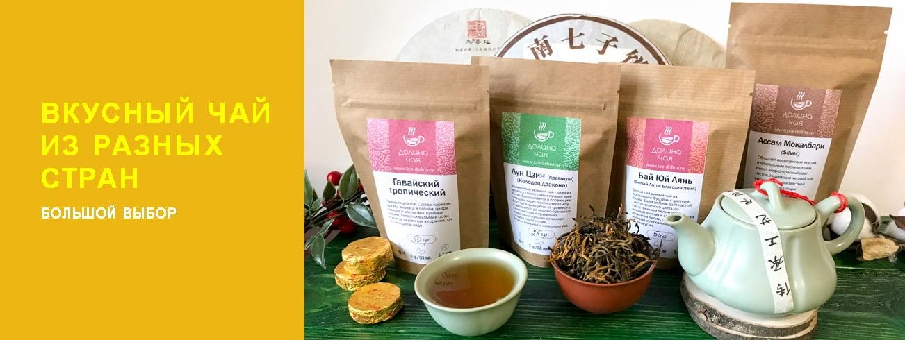 Элитный чай из разных стран